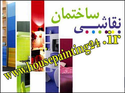 نقاشی ساختمانی