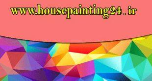 به نقاش ساختمان نیازمندیم