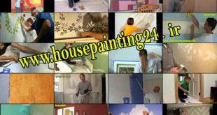 چگونگی نقاشی ساختمان
