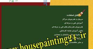 کتاب نقاشی ساختمان فنی حرفه ای