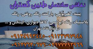نقاشی ساختمان طنین گستران تهران