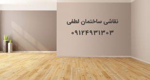 نقاشی ساختمان اسلامشهر